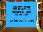 免费下载《展览建筑设计规范》JGJ218-2010