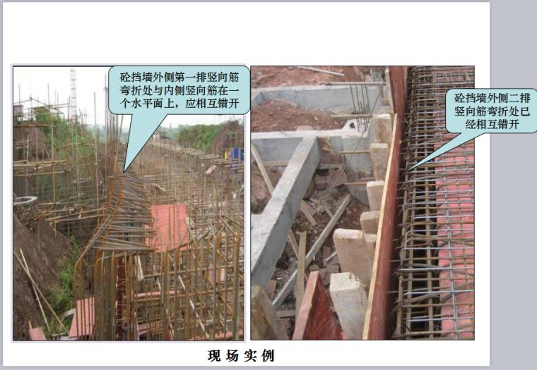 钢筋分项工程质量通病防治(共55页)_2