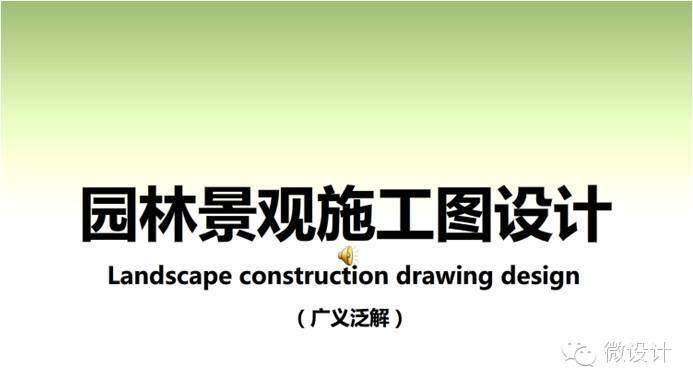 干货:景观施工图的绘制流程、注意事项以及相关规范详解