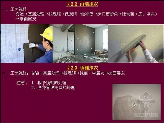 [预算必知]建设工程建筑装饰施工工艺图解讲义(85页)