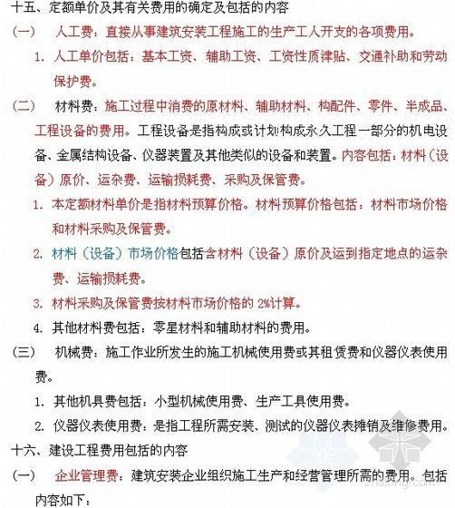 [北京]2012版房屋建筑与装饰工程、通风空调工程预算定额说明(含计算规则66页)