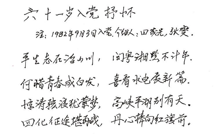 """他被称为""""江河之子、筑坝大师"""",他的传奇多数人都不知道_6"""