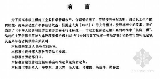 市政工程劳动定额(堤防工程)