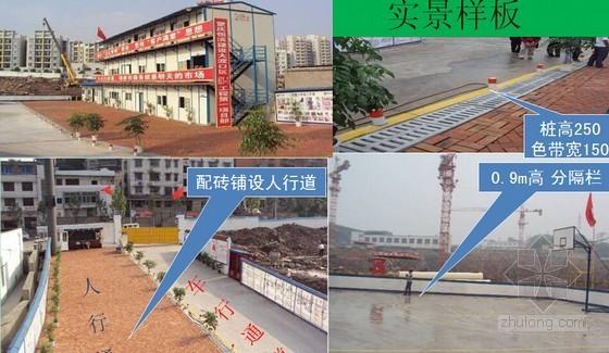 [重庆]建筑工程施工现场安全文明实施标准(180页 图文并茂)