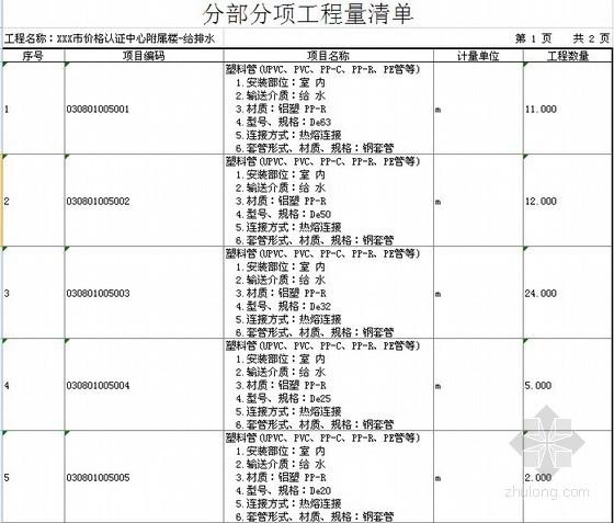 [山西]综合办公楼及附属设施工程工程量清单(全专业)
