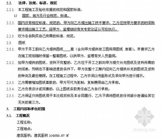 房地产公司施工合同(企业内部范本)