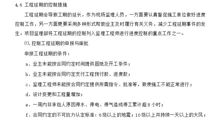 【绿地工程】宁波东部新城配套绿地工程进度控制监理细则_8