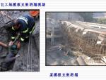 [中国中铁]施工存在的安全技术问题与解决对策(共62页)