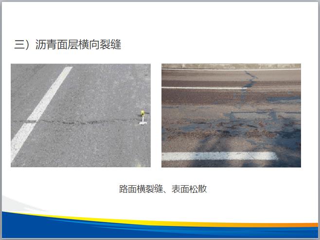 沥青路面精细化施工质量控制及验收标准(PPT)