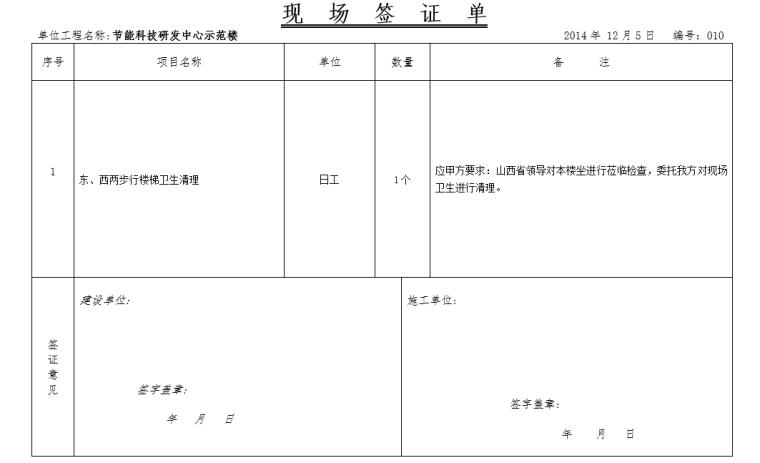 装饰工程现场签证单_4