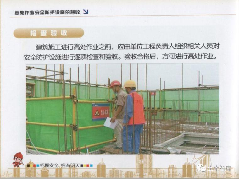 大用系列,建筑施工现场安全知识画册之高处作业_61