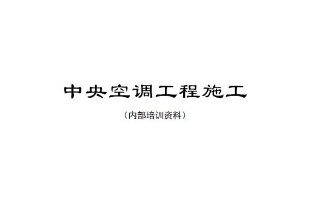 中央空调工程施工内部培训资料(98页详解)