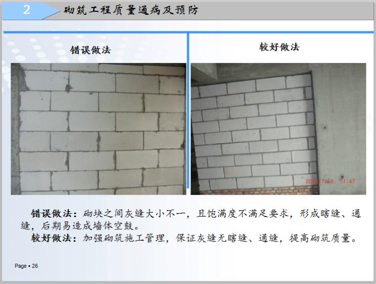 质量通病防治及行业优秀展示-砌筑施工