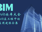 BIM|revit族库大全以及revit在工程中的应用建模合集!!