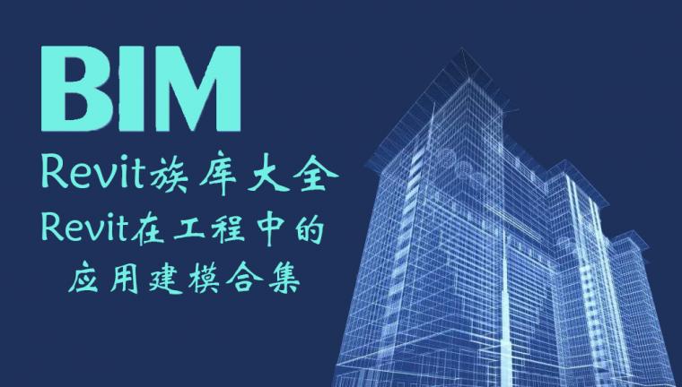 BIM|revit族库大全以及revit在工程中的应用