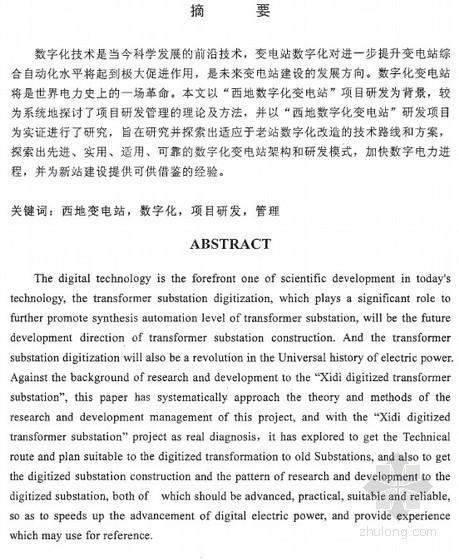 """[硕士]""""西地数字化变电站""""项目研发管理研究[2009]"""