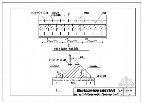 混凝土套加宽砖砌条形基础底面积加固节点构造详图