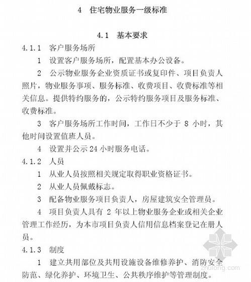 北京2010版房地产住宅项目物业服务标准(117页)