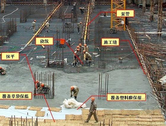大体积混凝土施工技术培训讲义(GB50496-2009)