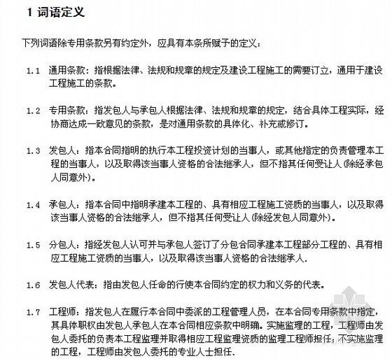 深圳市建设施工单价合同示范文本2011版