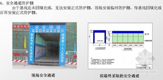 [北京]商业中心安全文明标准化管理工作汇报