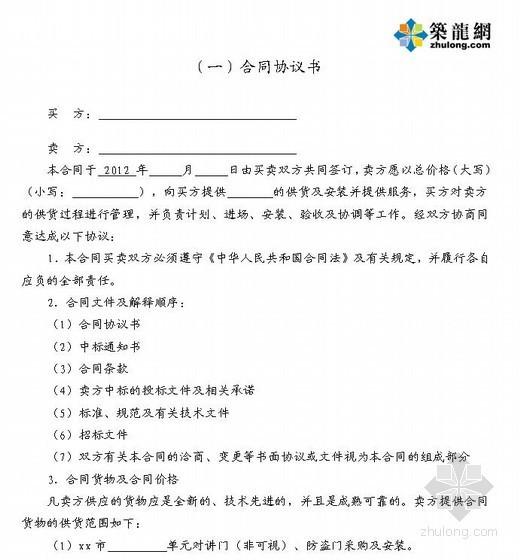 [山东]公共住房项目单元门采购及安装招标文件(2012)