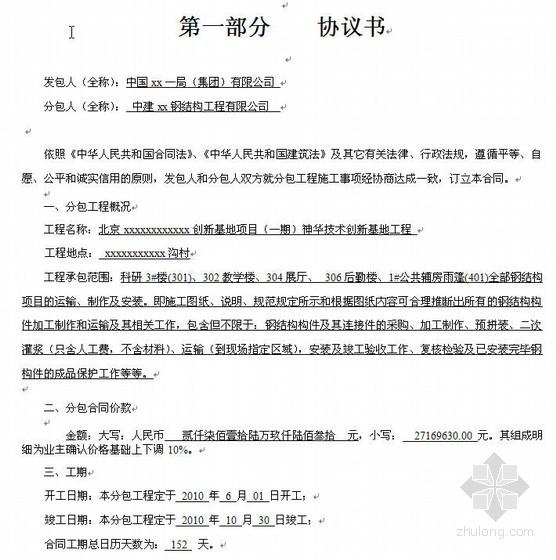 北京某基地钢结构施工合同(分包合同)(2010-06)