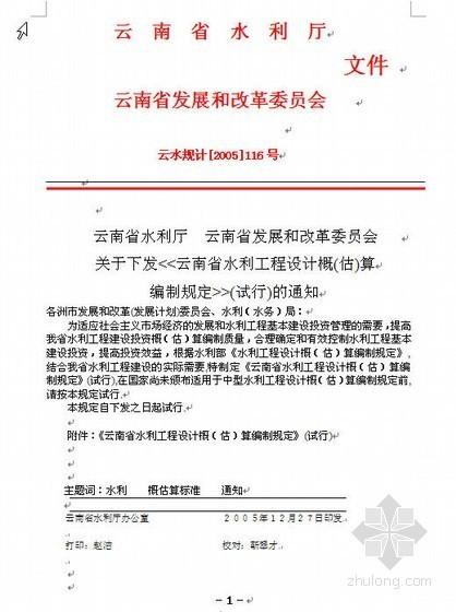 云南省水利工程设计概(估)算编制规定(试)行(2005)