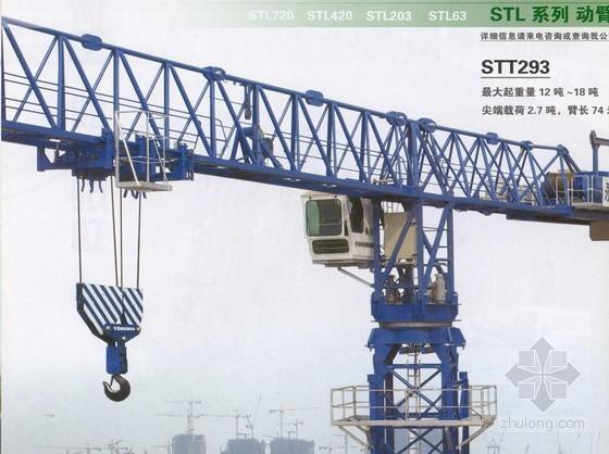 塔式起重机、施工升降机安全技术管理培训