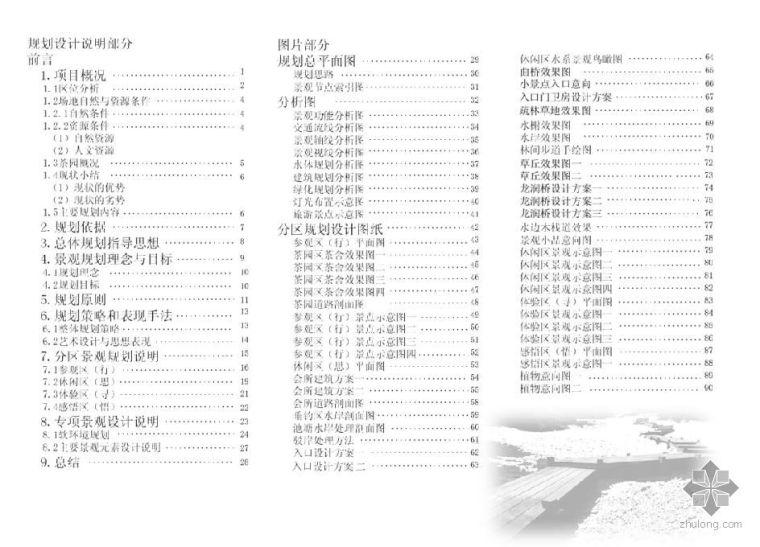 江苏省茶场改造生态园景观规划设计分析说明部分
