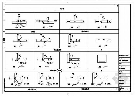 民用钢框架焊缝节点构造详图