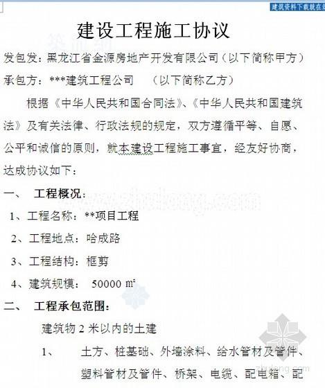 [哈尔滨]住宅楼建设工程施工协议(定额计价合同)15页