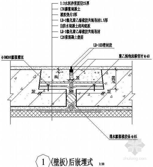 地下室底板、壁板后嵌埋式变形缝节点详图