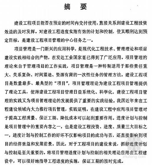 [硕士]晶水大厦消防工程项目进度计划与控制研究[2006]