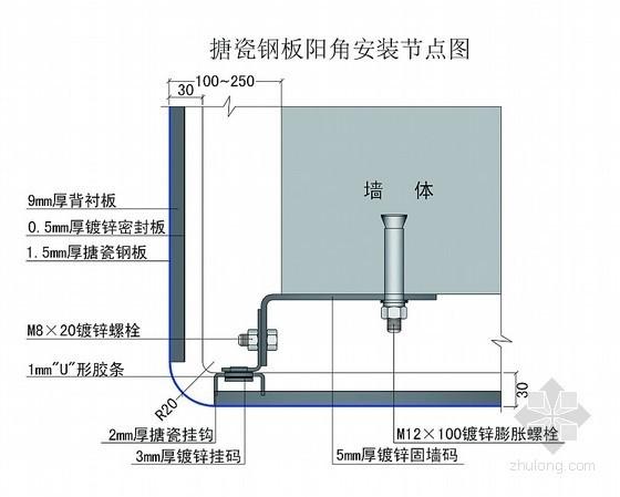 搪瓷钢板施工工艺(节点详图)