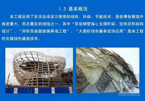 [上海世博会]会馆施工科技创新