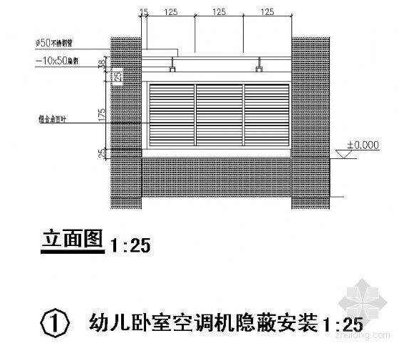 空调机搁板配筋节点资料下载-空调机隐蔽安装详图