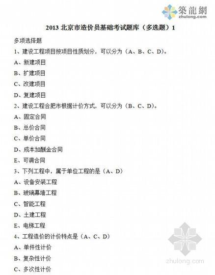 (IPMP)考试题库资料下载-2013北京市造价员基础考试题库(多选题)1
