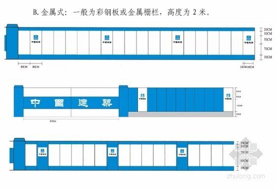大型国企建筑施工项目企业文化视觉宣传规范(70页)