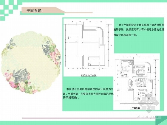 淡然清新田园风格两居室样板间设计方案