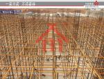 建筑模板支撑规范