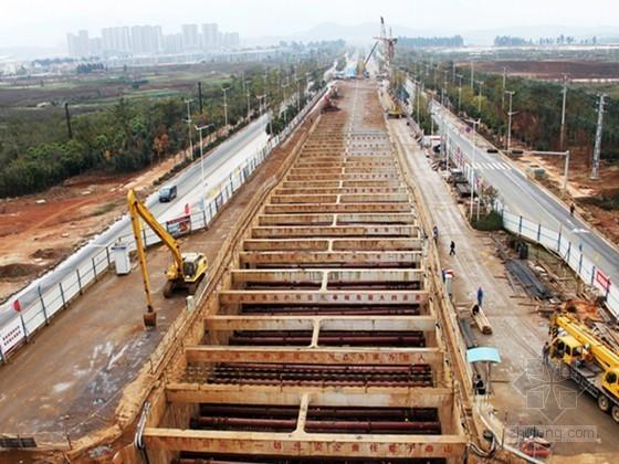 [陕西]地铁车站及盾构区间基坑开挖支护及主体结构技术标(2013年 314页)