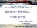 浦沿路站一期管线施工交通组织方案课件