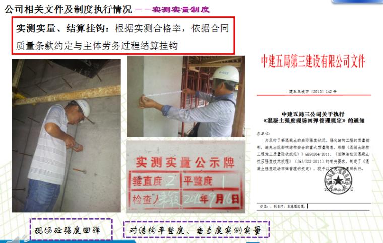 湖南省中建·江山壹号项目工程质量常见问题汇报材料_6