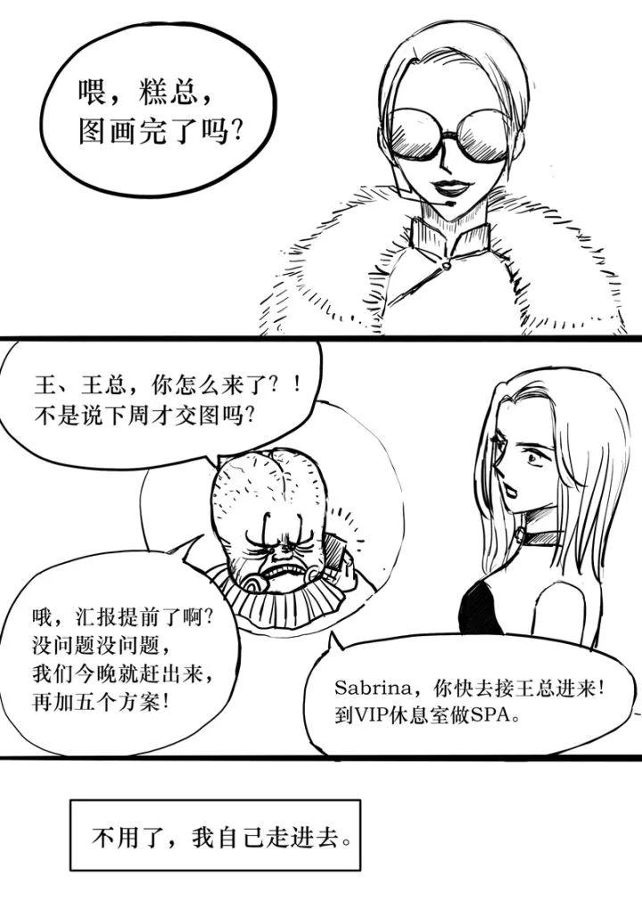 暗黑设计院の饥饿游戏_26