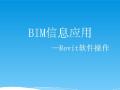 bim信息應用-Revit軟件操作