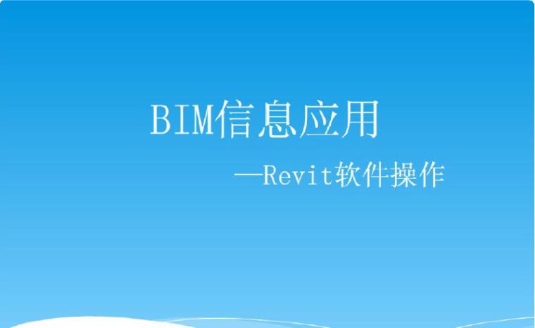 bim信息应用-Revit软件操作