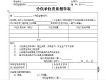 【B类表格】分包单位资质报审表