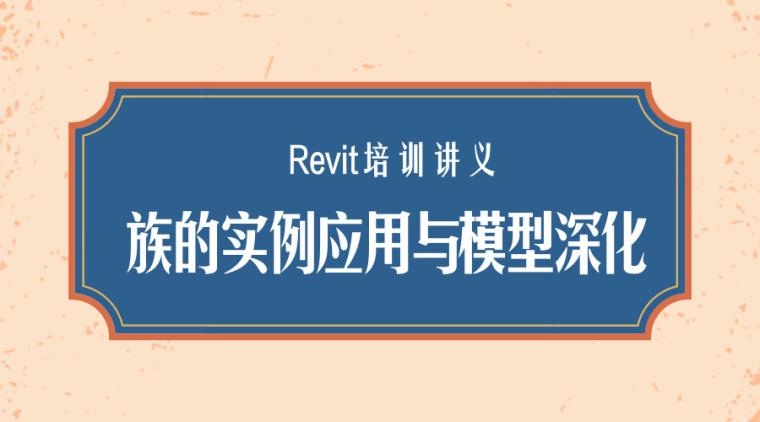 Revit培訓講義-族的實例應用與模型深化