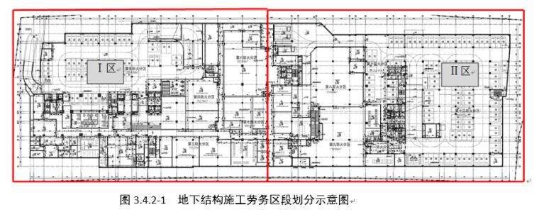中建八局酒店工程施工组织设计285页(附图丰富)_9